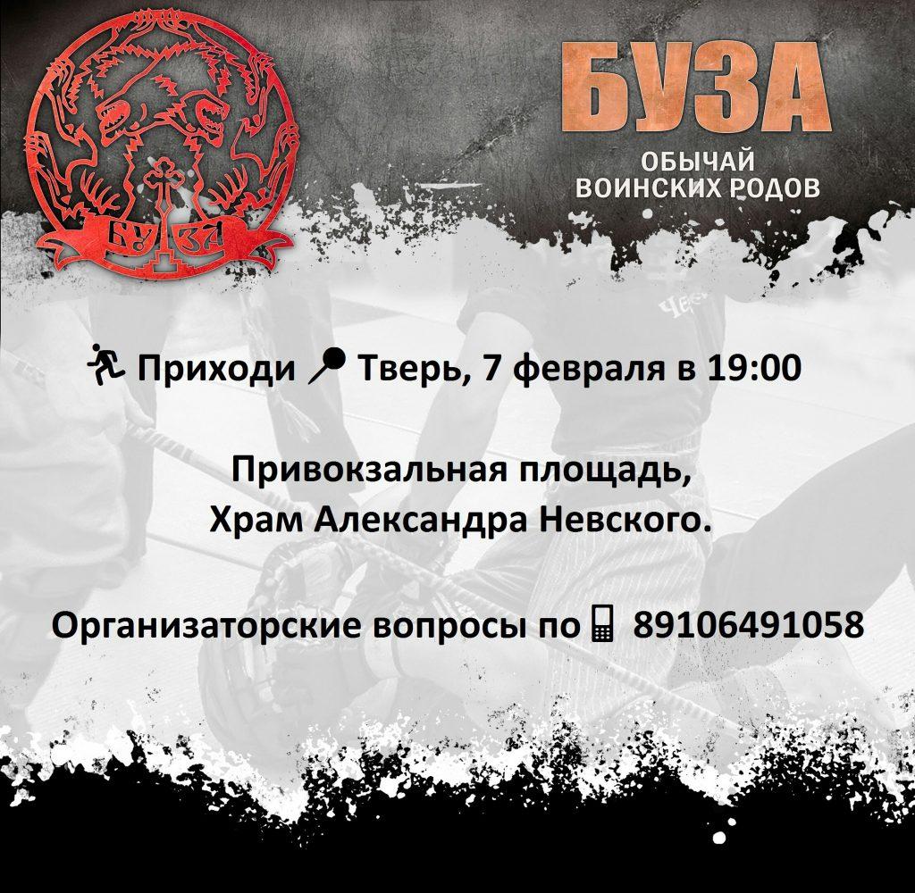 """7 февраля в храме Александра Невского состоится пробное занятие по традиционному рукопашному бою """"Буза"""""""