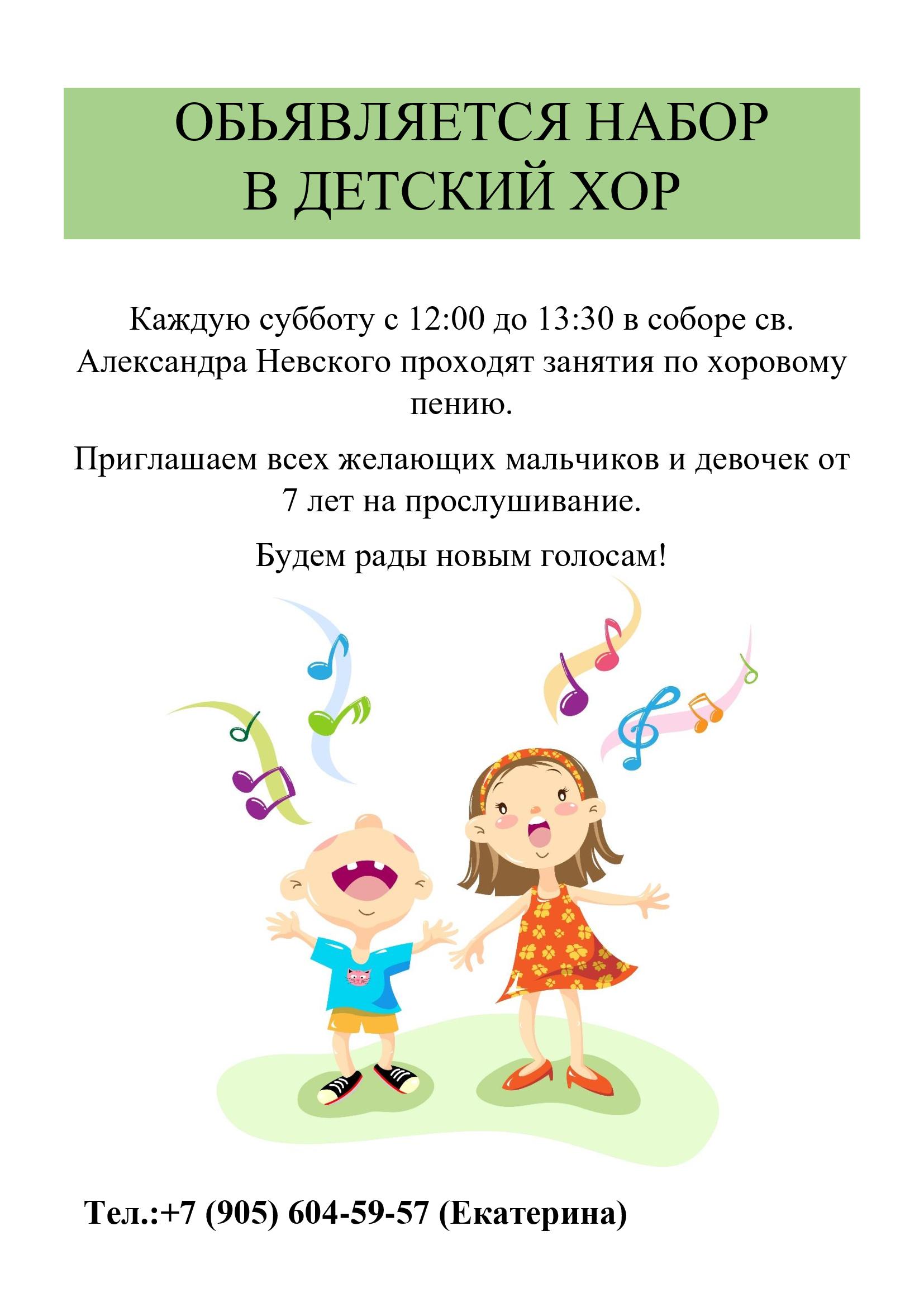 Детский хор при соборе Александра Невского