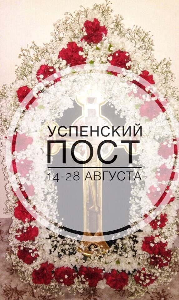 Обращение настоятеля собора по поводу начала Успенского поста