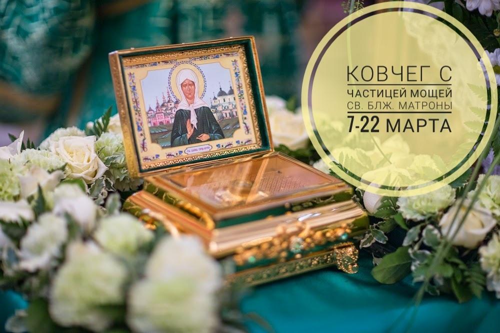 Анонс. 7 марта прибудет ковчег с частью мощей блаженной старицы Матроны Московской.