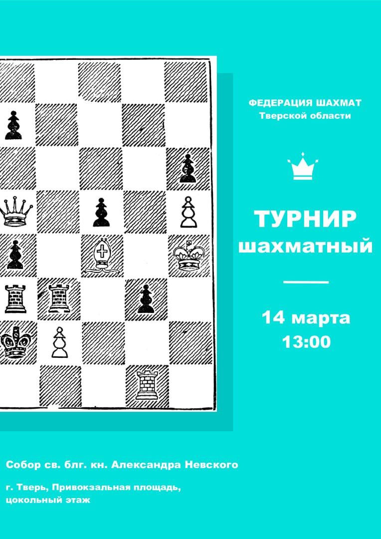 Анонс. Шахматный турнир