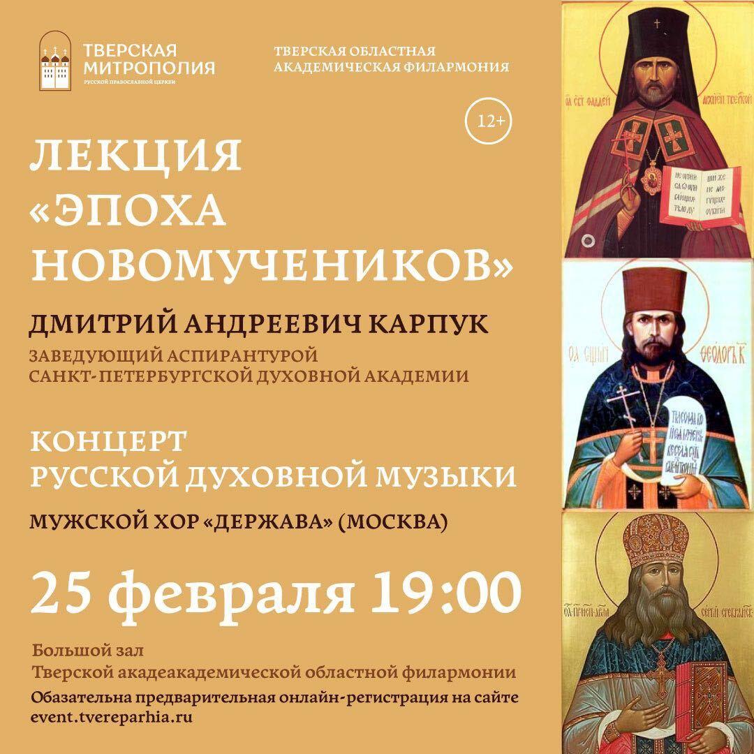 Тверская епархия приглашает на памятный вечер и концерт, посвящённые новомученикам Русской Церкви